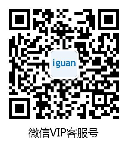 冠义科技微信VIP客服号